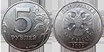 Россия 5 рублей, 2002 год.