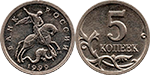 Монета 5 копеек, 1999 год