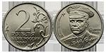 2 рубля Гагарин, 2001.