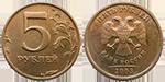 5 рублей, 2003 год