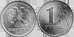 Монета 1 рубль (Россия), 1997 год