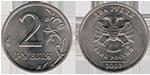 Монета 2 рубля (Россия), 2003 год