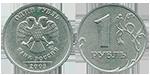 Монета 1 рубль (Россия), 2003 год