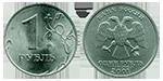 Российская монета 1 рубль, 2001 год