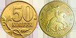 Монета 50 копеек, 2001 год