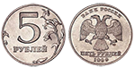 Монета 5 рублей, 1999 год