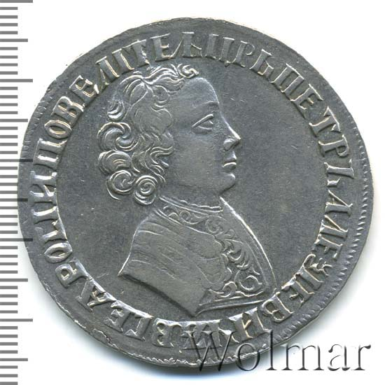 1 рубль 1705 г. Петр I Портрет молодого Петра I. Корона закрытая. На головах орла малые короны. Тиражная монета