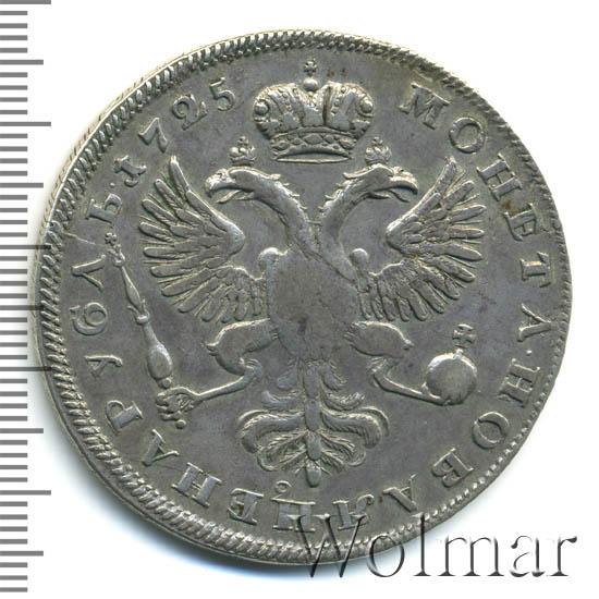 1 рубль 1725 г. Екатерина I Траурный. Над головой точка.