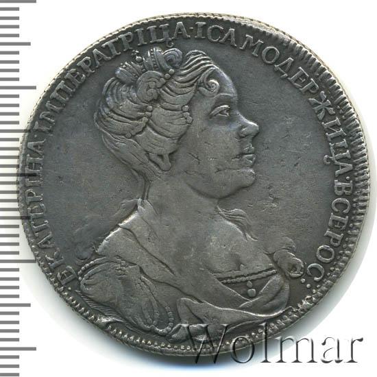 1 рубль 1726 г. СПБ. Екатерина I. Петербургский тип, портрет вправо. Звезды разделяют надпись реверса