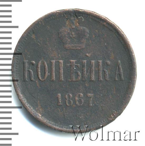 1 копейка 1867 г. ЕМ. Александр II. Екатеринбургский монетный двор. Старый тип