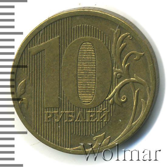 10 рублей 2010 г. ММД