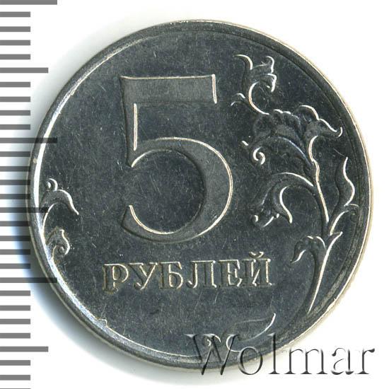5 рублей 2010 г. ММД