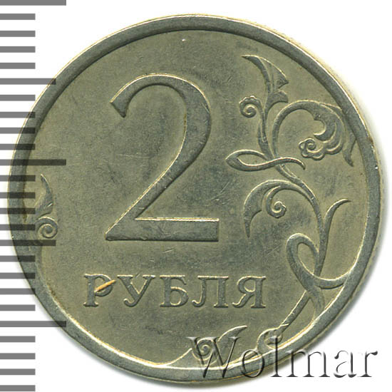 2 рубля 2007 г. СПМД.