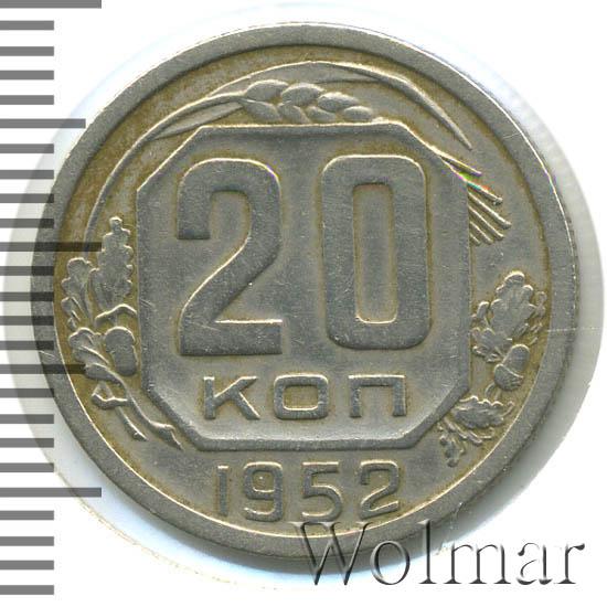 20 копеек 1952 г Буква «Р» приспущена от герба