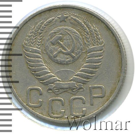 20 копеек 1952 г. Буква «Р» приспущена от герба