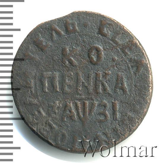 1 копейка 1717 г. НД. Петр I. Обозначение монетного двора