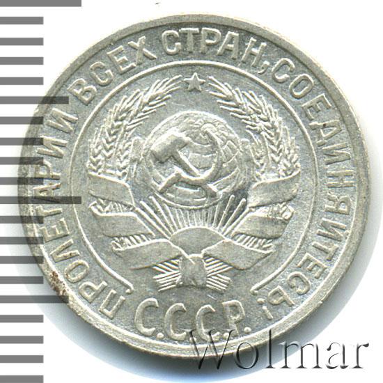 10 копеек 1928 г. Лицевая сторона - 1.4., оборотная сторона - Ф