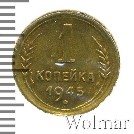 1 копейка 1945 г Цифра «1» номинала средняя