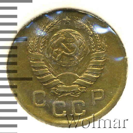 1 копейка 1945 г. Цифра «1» номинала средняя