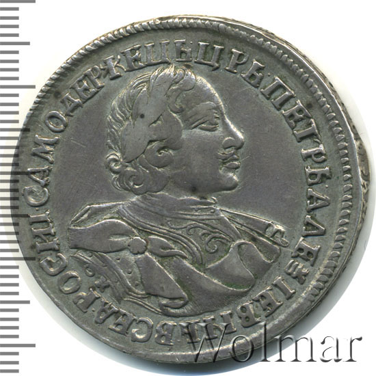 1 рубль 1720 г. OK. Петр I Портрет в латах. С пряжкой на плаще. Арабески на груди. Инициалы медальера
