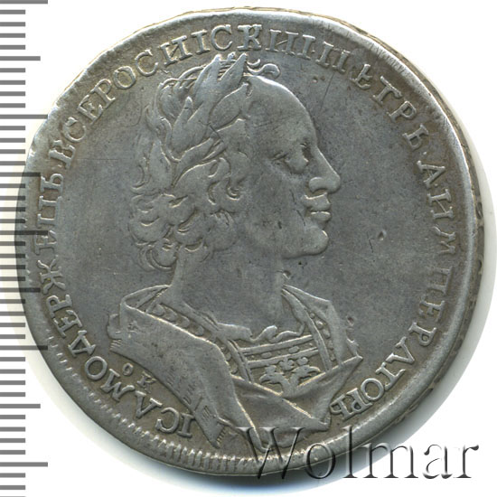 1 рубль 1723 г. OK. Петр I Портрет в античных доспехах. Инициалы медальера