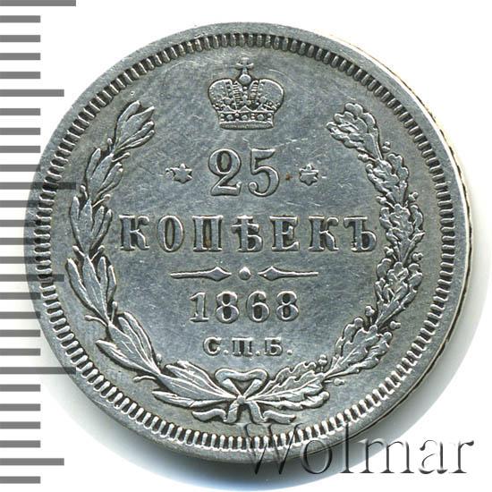 25 копеек 1868 г. СПБ НІ. Александр II.