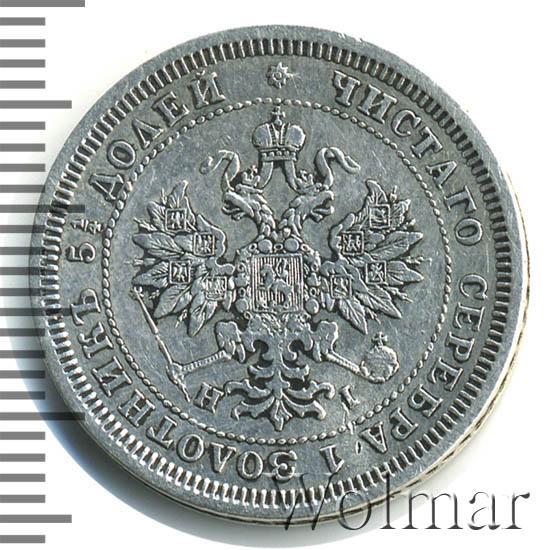25 копеек 1868 г. СПБ НІ. Александр II