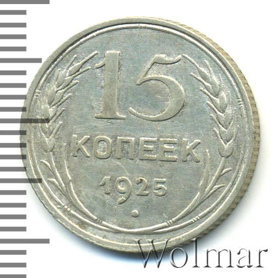 15 копеек 1925 г Лицевая сторона - 1.12., оборотная сторона - А