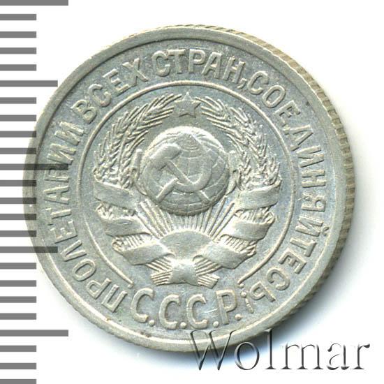 15 копеек 1925 г. Лицевая сторона - 1.12., оборотная сторона - А