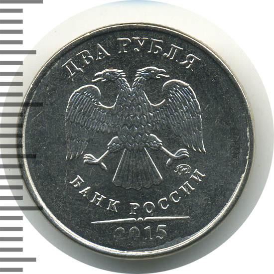 2 рубля 2015 г. ММД.