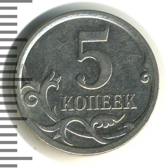 5 копеек 2007 г. ММД Хвостик цифры длинный, завиток касается канта, нижний лист четко окантован, цифра номинала меньше, ее поверхность плоская. Буква