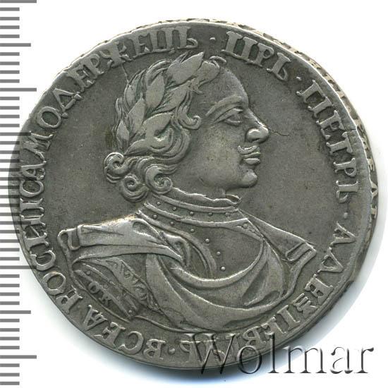 1 рубль 1718 г. OK L. Петр I Портрет в латах. 1 ряд заклепок на груди. Вышивка на рукаве. Голова большая
