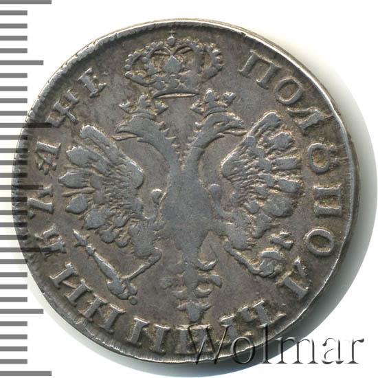 Полуполтинник 1705 г. Петр I. Портрет внутри надписи. Тиражаня монета