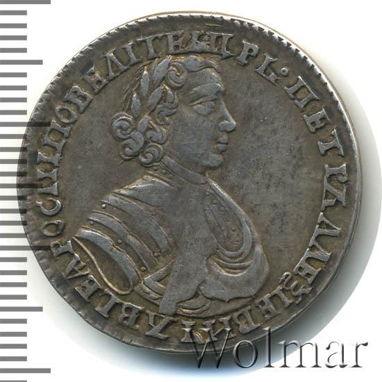 Полуполтинник 1705 г. Петр I Портрет внутри надписи. Тиражаня монета