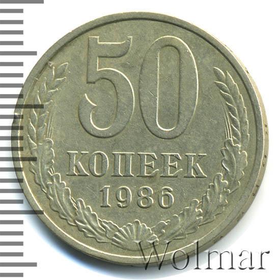 Стоимость монеты 50 копеек 1985 года цена тибетские цифры