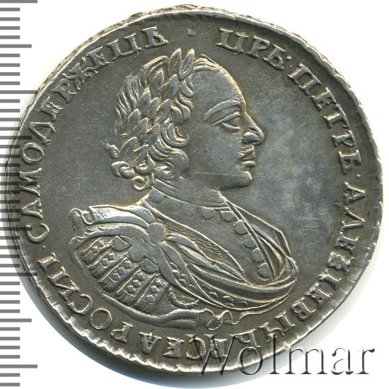 1 рубль 1720 г. Петр I. Портрет в наплечниках. Без пальмовой ветви на груди