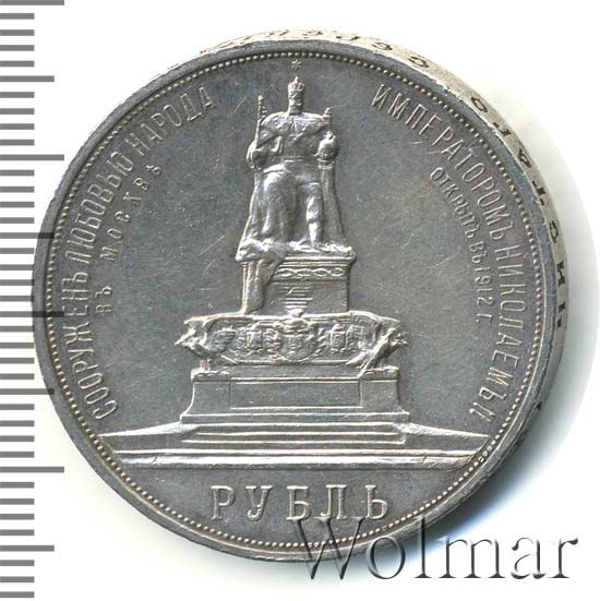 Монета сооружен любовью народа 20 копеек 1978 года разновидности