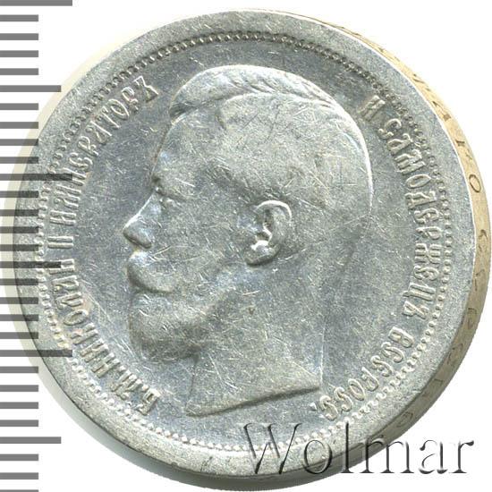50 копеек россии 1897 тираж
