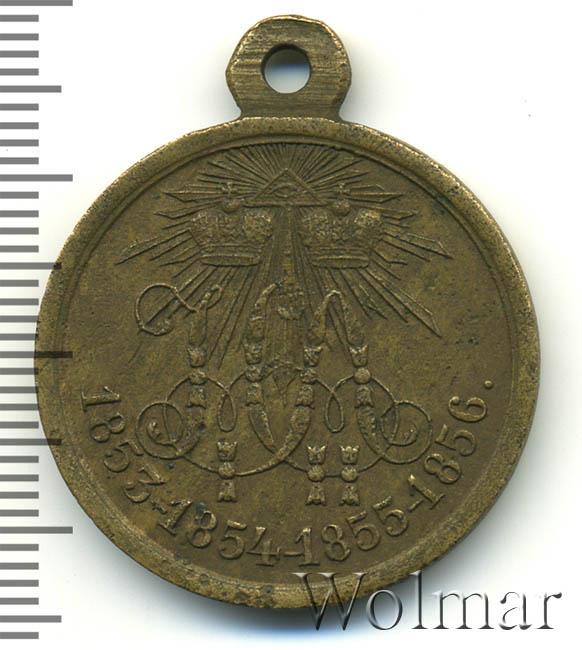Медаль в память крымской войны 1853-1856 гг..