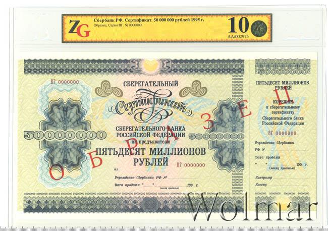 кредит в сбербанке на 50000 рублей делают
