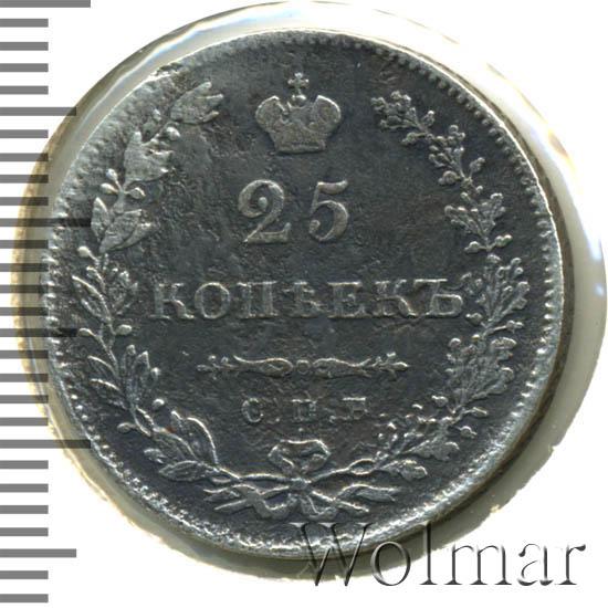 25 копеек 1830 г. СПБ НГ. Николай I. Щит не касается короны
