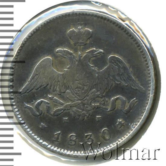 25 копеек 1830 г. СПБ НГ. Николай I Щит не касается короны