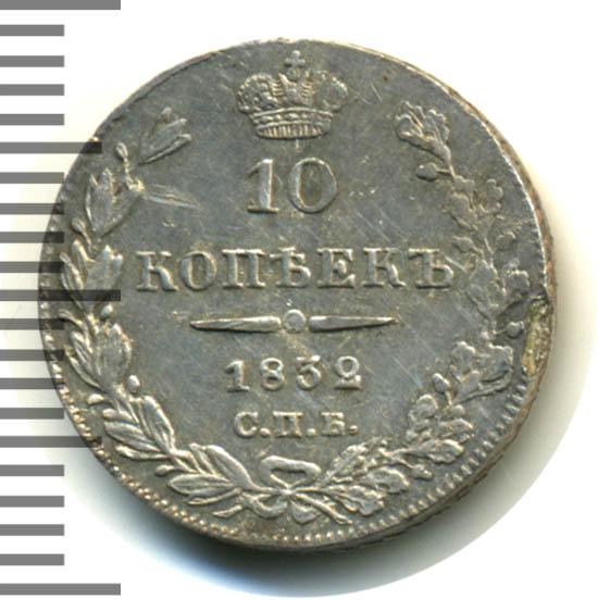 10 копеек 1832 г. СПБ НГ. Николай I.