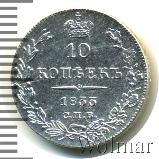 10 копеек 1833 г. СПБ НГ. Николай I.