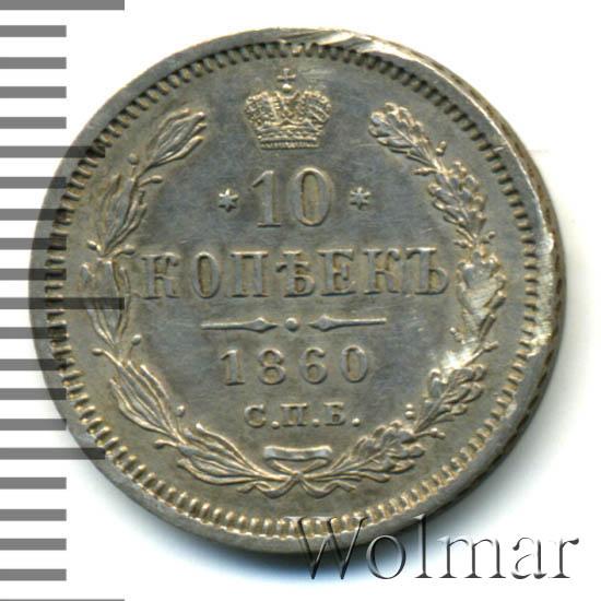 10 копеек 1860 г. СПБ ФБ. Александр II. Проба 83 1/3