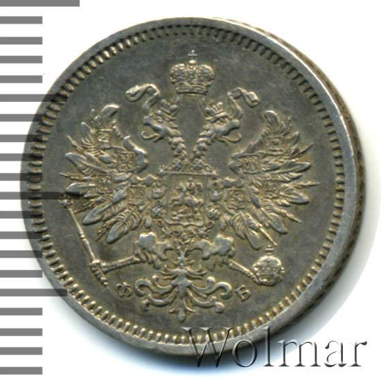 10 копеек 1860 г. СПБ ФБ. Александр II Проба 83 1/3
