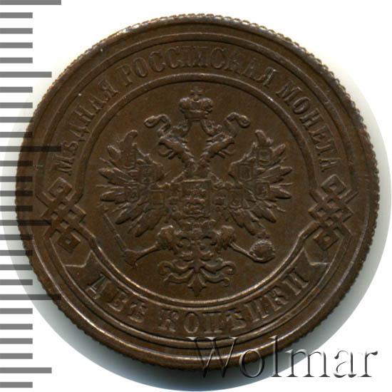 2 копейки 1877 г. СПБ. Александр II