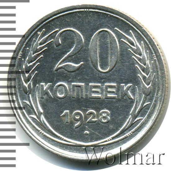 20 копеек 1928 г. Буквы «С» вытянутые