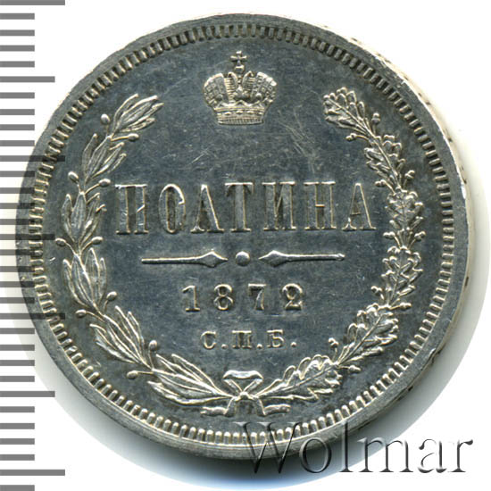 Полтина 1872 г. СПБ HI. Александр II.