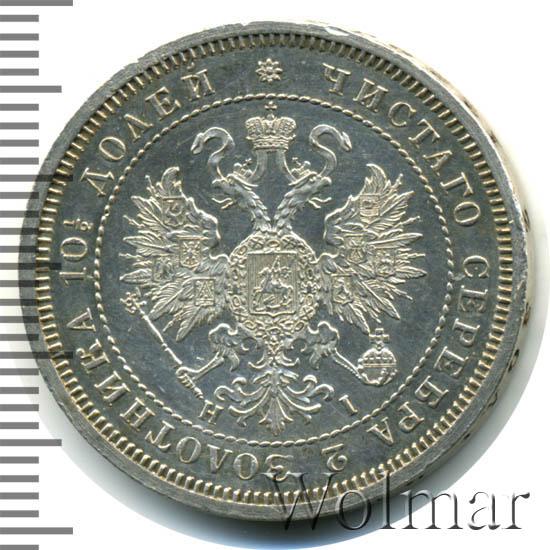 Полтина 1872 г. СПБ HI. Александр II